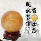 6CM開光天然黃水晶球風水球 轉運球黃色...