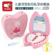 木質乳牙紀念盒女男孩兒童牙齒收藏盒寶寶乳牙盒【雲木雜貨】