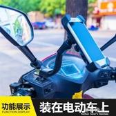 【外賣使用款】電動車摩托車手機支架自行車導航支架車載手機支架 完美情人館