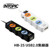 INTOPIC 廣鼎 HB-25 USB2.0 全方位集線器
