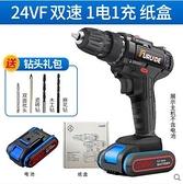24VF手電鉆家用充電式鋰電鉆小手槍鉆多功能家用電動螺絲刀 - 風尚3C