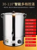 奶茶桶 電熱開水桶不銹鋼燒水桶蒸煮商用大容量自動加熱保溫熱湯茶水月子JY