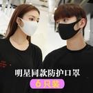 黑色明星口罩日本粉色防塵防曬透氣黑口鼻罩白色布囗口的罩可水洗  【端午節特惠】