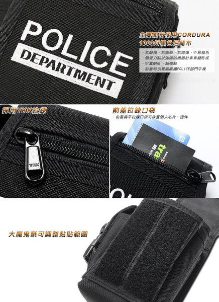 GUN #G-152 特警萬用包-小(POLICE部門字)