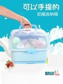 奶瓶收納盒 兒童奶瓶收納箱帶蓋防塵儲存干燥架兒童餐具便攜式瀝水奶粉盒大號JT