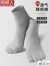 五指襪 南極人五指襪男中筒短襪秋冬季男士襪子純色防臭吸汗棉襪船襪加厚 新年禮物