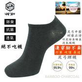 [UF72]3D消臭足弓輕壓時尚踝襪UF922黑(男女)