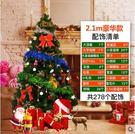 聖誕樹套餐2.1米加密豪華裝飾品小迷你家用粉色聖誕節