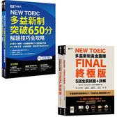 《NEW TOEIC多益新制突破650分》+《FINAL終極版5回全真試題+詳解》