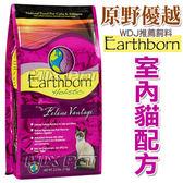 ◆MIX米克斯◆已折價300元 美國Earthborn原野優越《室內貓 14磅》WDJ推薦六星級天然貓糧