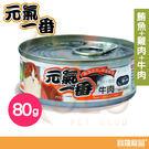 元氣一番貓罐鮪魚+雞肉+牛肉  80g【...