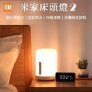 【coni shop】米家床頭燈2 小米...