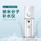 補水噴霧儀器蒸臉器納米冷噴小型便攜式隨身保濕臉部面部加濕神器 印象家品