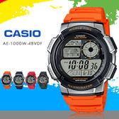 CASIO AE-1000W-4B 潮流運動風 AE-1000W-4BVDF 現貨+排單 熱賣中!