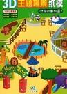 3D主題場景紙模-熱鬧的動物園(B052-2)