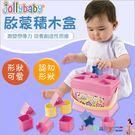幼兒童益智玩具積木桶 寶寶啟蒙塑料積木盒...