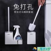 馬桶刷置物架壁掛式架子洗手間廁所浴室衛生間收納神器免打孔刷子【海闊天空】
