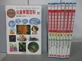 【書寶二手書T9/少年童書_RGZ】兒童學習百科_2~10冊間_共9本合售_機場-金字塔等