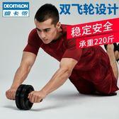 腹肌輪 健腹輪腹肌輪捲腹輪男女健身器材家用健身輪靜音DOMYOS-M 全館免運