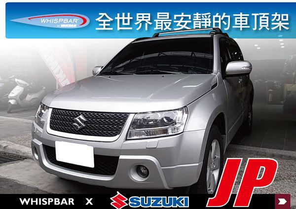 ∥MyRack∥WHISPBAR FLUSH BAR SUZUKI JP 專用車頂架∥全世界最安靜的行李架 橫桿∥