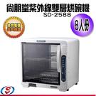 【信源電器】8人份 【尚朋堂雙層烘碗機】SD-2588/SD2588