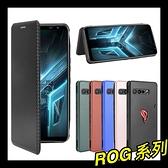 【萌萌噠】ASUS ROG Phone 5 / ROG3 新款雙面碳纖維側翻皮套 隱形磁扣 可插卡支架 全包軟殼 皮套