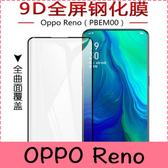 【萌萌噠】歐珀 OPPO Reno2 Z 十倍變焦版 全屏滿版鋼化玻璃膜  螢幕玻璃膜 超薄5D冷雕透明防爆膜