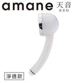 【全日本製】天音Amane極細省水高壓淋浴蓮蓬頭(淨透版)