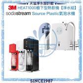 《3M&Sodastream》HEAT1000櫥下熱飲機【淨水版含安裝】+ Source Plastic氣泡水機 ★贈樹脂系統及濾心