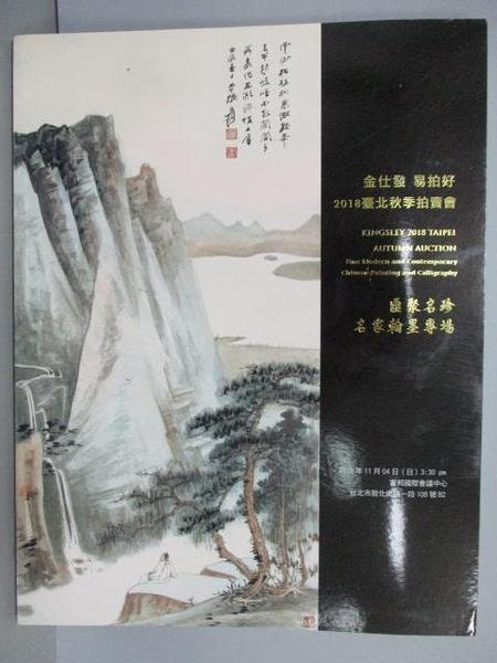 【書寶二手書T5/收藏_PGY】Kingsley 2018 Taipei Autumn Auction_Fine Mod