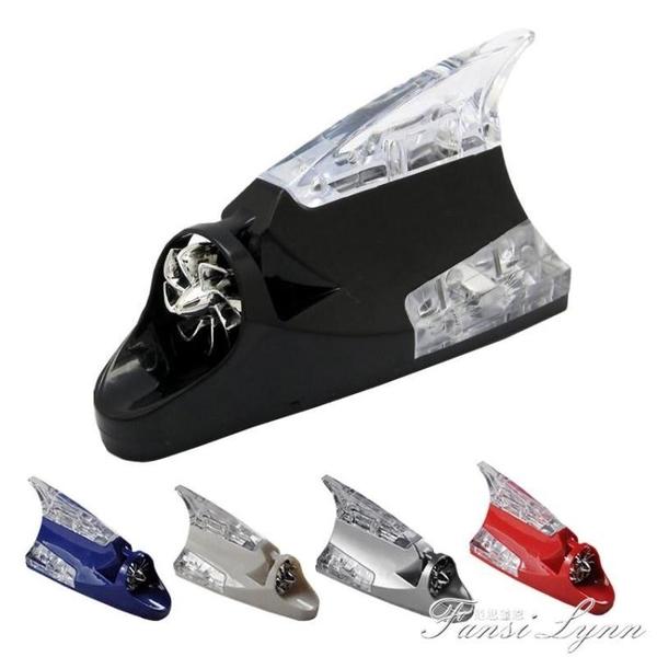 汽車用鯊魚鰭風力燈LED防追尾警示爆閃車頂改裝飾天線迎風日行燈 范思蓮思