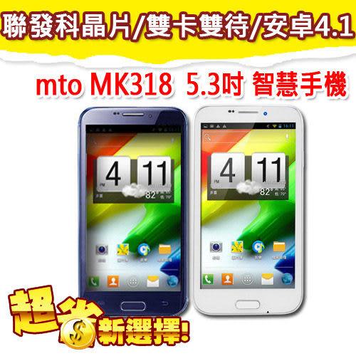 【免運+24期零利率】全新 mto MK318 5.3吋 雙卡雙待智慧型手機 聯發科晶片/安卓4.1