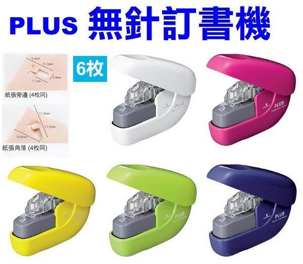 SL-106NB 無針釘書機 6枚  白/藍/粉/黃/綠 PLUS 普樂士 【金玉堂文具】