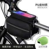 自由車袋 自行車包前梁包山地車大容量防水手機上管橫梁掛包馬鞍包騎行配件『快速出貨』