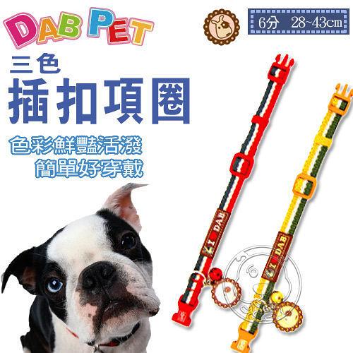 【培菓平價寵物網】DAB PET》I Love DAB系列 6分3色插扣項圈 (2款顏色)