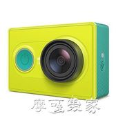 小蟻運動相機升級版智慧數碼攝像機高清專業迷你微型超小yi igo摩可美家