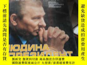 二手書博民逛書店外文畫冊罕見(烏克蘭).13209 BIG BUSINESS B