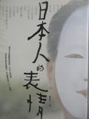 【書寶二手書T3/社會_MMV】日本人的表情_陳希我