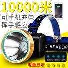 強光頭燈 LED頭燈強光感應礦燈遠射3000超亮頭戴式手電筒米氙氣夜釣燈