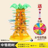 早教親子游戲翻斗猴子爬樹掉下來智力益智桌游兒童玩具幼兒園禮物 造物空間