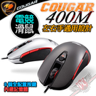 [ PC PARTY ] 美洲獅 COUGAR 400M eSport 光學電競滑鼠