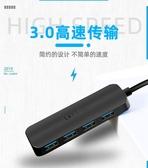 擴展器3.0集分線器轉換接頭hub延長線一拖四多功能拓展塢 快速出貨