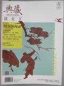 【書寶二手書T6/雜誌期刊_XCR】典藏讀天下古美術_2015/8_竹人異聞錄