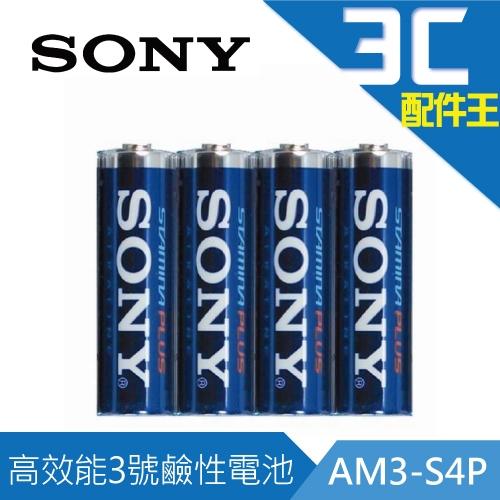 【原廠公司貨】SONY 高效能3號鹼性電池4入(AM3-S4P)