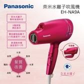 【買再送2大好禮】Panasonic 國際牌 奈米水離子吹風機 EH-NA9A