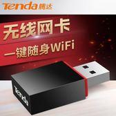 USB無線網卡台式機WiFi接收器隨身家用穿墻