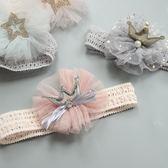 女童嬰幼兒皇冠發帶兒童可愛公主嬰兒寶寶發飾0-6-12個月百搭超仙 【全館好康八五折】