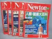 【書寶二手書T4/雜誌期刊_QEF】牛頓_171~175期間_共5本合售_人體健康大百科