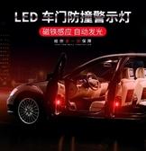 汽車LED改裝免接線車門警示燈安全防撞防追尾燈開門燈爆閃感應燈【解憂雜貨店】