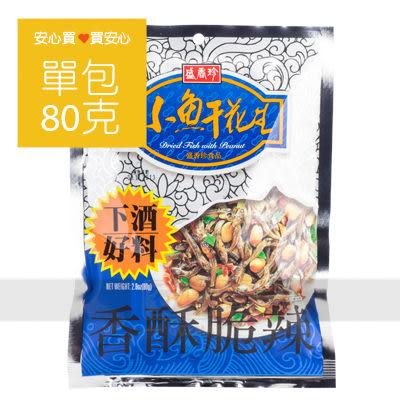 【盛香珍】小魚干花生80g/包,下酒好料,香酥脆辣